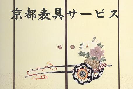 伏見区の京都表具サービス